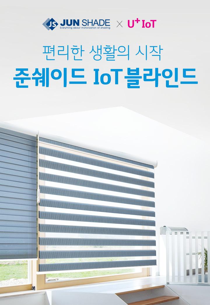 편리한 생활의 시작 준쉐이드 IoT블라인드