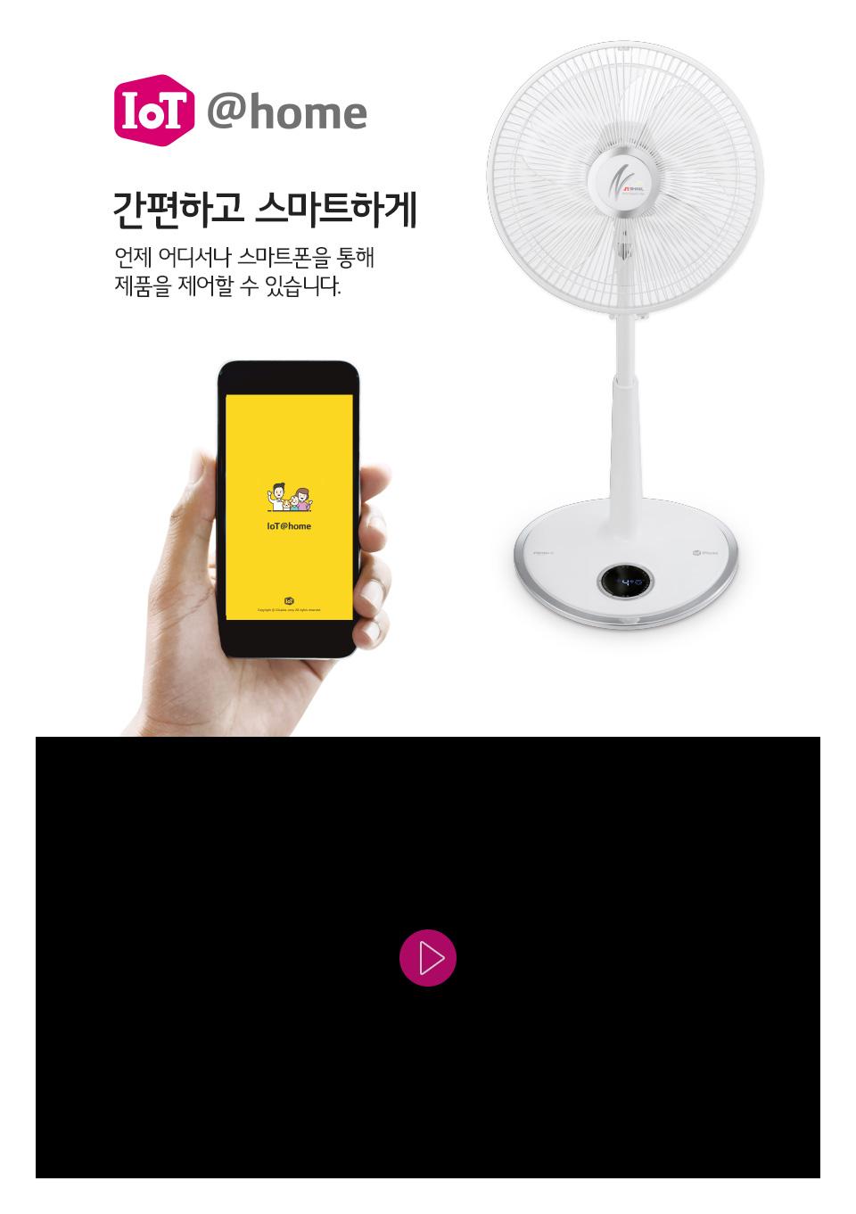 IoT@home 간편하고 스마트하게 언제어디서나 트마트폰을 통해 제품을 제어할 수 있습니다.