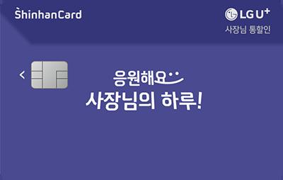 LG U<sup>+</sup> 사장님 통할인 신한카드