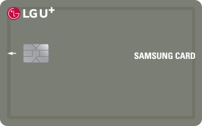 LG U<sup>+</sup> 삼성카드