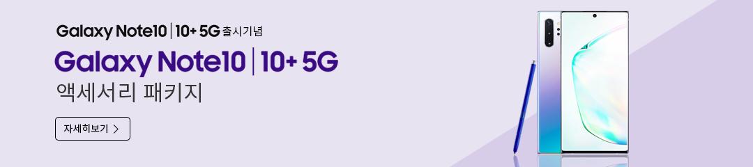 Galaxy Note10l10+5G 출시기념, U+가 제안하는 Galaxy Note10l10+5G 액세서리 패키지! 한번의 선택으로 풍성한 액세서리 패키지를 내품에