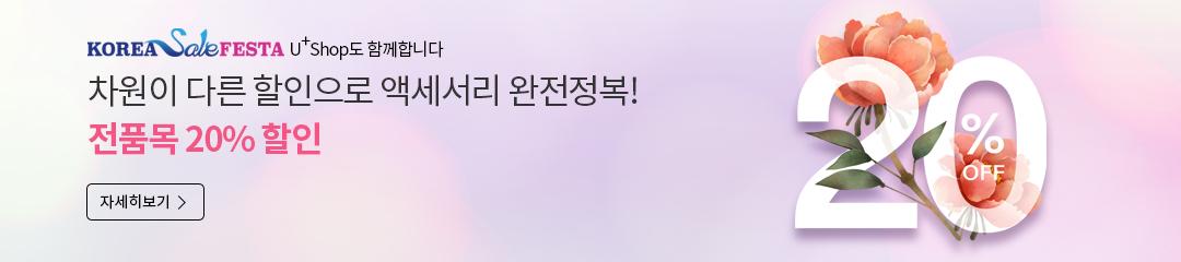 Korea Sale Festa. U+Shop도 함께합니다. 차원이 다른 할인으로 액세서리 완전정복! 전품목 20% 할인. 자세히 보기>