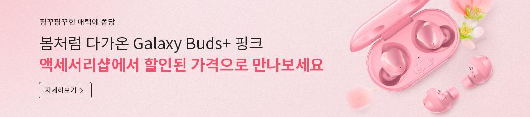 LG U+를 물들인 핑크빛 유혹. 봄처럼 다가온 Galaxy buds+ 핑크. 컬러도 할인도 오직 U+Shop에서만