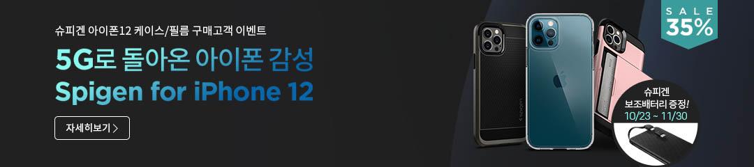 슈피겐 아이폰12 케이스/필름 구매고객 이벤트. 5G로 돌아온 아이폰 감성. Spigen for iPhone12. 3만원 이상 구매고객, 보조배터리 증정