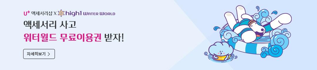 U+액세서리샵X하이원. 하이원 액세서리 구매시 무료이용권 증정! 1인 무료, 동반4인 50% 할인까지