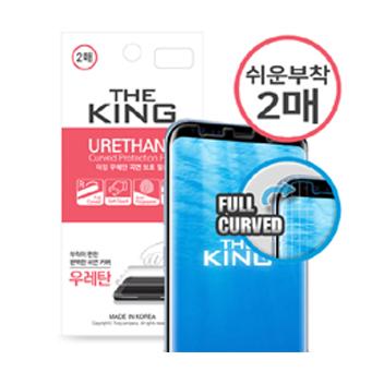 [THE KING] 더킹 우레탄 풀커버필름 *2매*