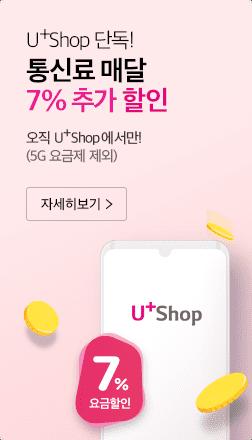 U+Shop 단독! 통신료 매달 7% 추가할인 오직 U+Shop에서만!(5G 요금제 제외) 자세히보기 버튼 요금할인 7% 스티커, 동전이 위에서 떨어지는 U+Shop 휴대폰 일러스트 이미지