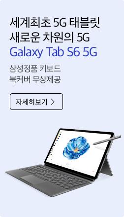 세계최초 5G 태블릿 새로운 차원의 5G Galaxy Tab S6 5G U+Shop 특별 사은품 증정 자세히보기 >