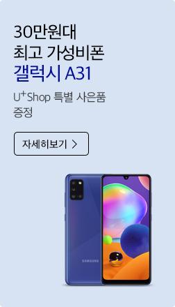 30만원대 최고 가성비폰 갤럭시 A31 U+Shop 특별 사은품 증정