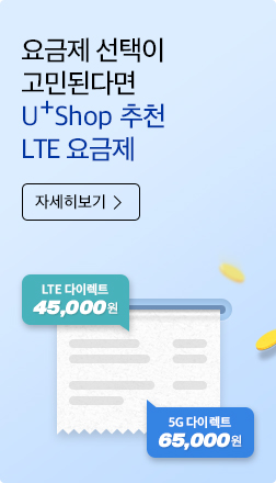 요금제 선택이 고민된다면 U+Shop 추천 LTE 요금제 자세히보기 > LTE 다이렉트 45000원 5G 다이렉트 65000원
