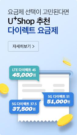 요금제 선택이 고민된다면 U+Shop 추천 다이렉트 요금제 자세히보기 > LTE 다이렉트45 45,000원. 5G 다이렉트37.5 37,500원. 5G 다이렉트51 51,000원