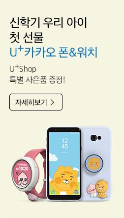신학기 우리 아이 첫 선물 U+ 카카오 폰&워치 U+Shop 특별 사은품 증정 자세히 보기 > 카카오 워치 카카오 폰 전면 후면 이미지