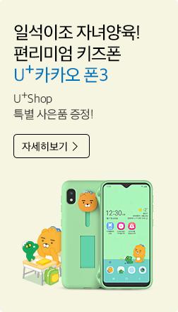 일석이조 자녀양육! 편리미엄 키즈폰 U+카카오 폰3 U+Shop 특별 사은품 증정! 자세히보기 > 카카오프렌즈 라이언, 콘 이미지, 카카오키즈폰3 단말 후면, 전면이미지