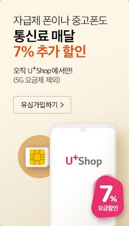자급제 폰이나 중고폰도 통신료 매달 7% 추가 할인 오직 U+Shop에서만! (5G 요금제 제외) 유심가입하기 버튼 요금할인 7% 스티커, 유심/U+Shop 휴대폰 일러스트 이미지