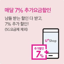 매달 7% 추가요금할인 남들 받는 할인 다 받고, 7% 추가 할인! (5G 요금제 제외) 추가할인 7% 스티커 휴대폰 일러스트 이미지