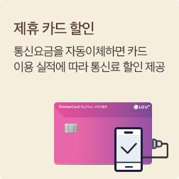제휴카드 할인 통신요금을 자동이체하면 카드 이용 실적에 따라 통신료 할인 제공