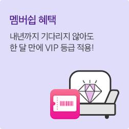 멤버쉽 혜택 내년까지 기다리지 않아도 한 달 만에 VIP 등급 적용!