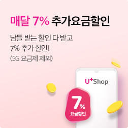 매달 7% 추가요금할인 남들 받는 할인 다 받고 7% 추가 할인! (5G 요금제 제외) 추가할인 7% 스티커, 동전이 위에서 떨어지는 U+Shop 휴대폰 일러스트 이미지