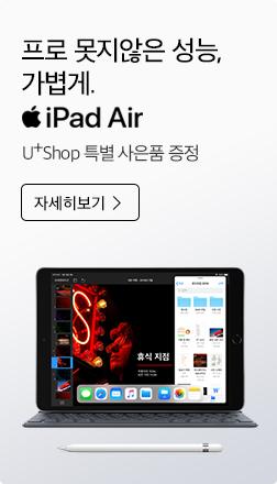 프로 못지않은 성능, 가볍게. iPad Air U+Shop 특별 사은품 증정