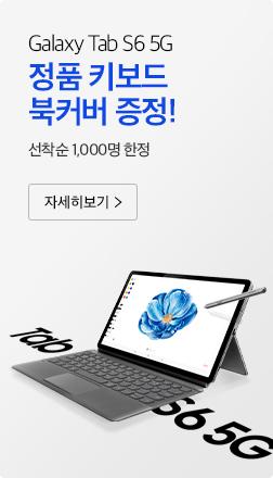 Galaxy Tab S6 5G, 정품 키보드 북커버 증정! 선착순 1,000명 한정!, 자세히 보기 버튼 >