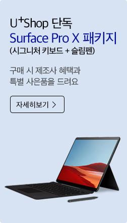 U+Shop 단독 Surface Pro X 패키지(시그니처 키보드+슬림펜) 구매 시 제조사 혜택과 특별 사은품을 드려요 자세히 보기 > 서피스 프로X 태블릿 슬림펜 이미지