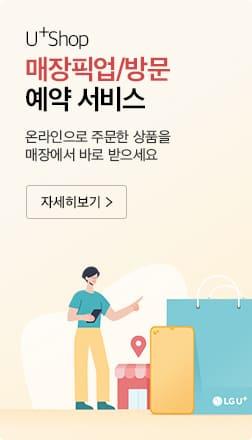 U+Shop 매장픽업/방문 예약 서비스 온라인으로 주문한 상품을 매장에서 바로 받으세요 자세히보기 버튼 사람이 LG U+매장방문하는 일러스트