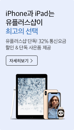 iPhone과 iPad는 유플러스샵이 최고의 선택 유플러스샵 단독! 32% 통신요금 할인 & 단독 사은품 제공 자세히보기 > 아이패드 아이폰 후면 아이폰X 애플워치 이미지