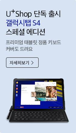 U+Shop 단독 출시 갤럭시탭 S4 스페셜 에디션 프리미엄 태블릿 정품 키보드 커버도 드려요 자세히 보기