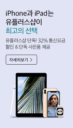 iPhone과 iPad는 유플러스샵이 최고의 선택 유플러스샵 단독! 32% 통신요금 할인& 단독 사은품 제공 자세히 보기>