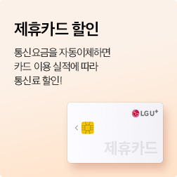 제휴카드 할인 통신요금을 자동이체하면 카드 이용 실적에 따라 통신료 할인 제공 카드 일러스트 이미지 휴대폰 일러스트 이미지