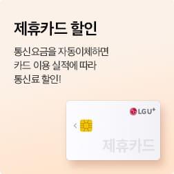 제휴카드 할인 통신요금을 자동이체하면 카드 이용 실적에 따라 통신료 할인 제공, LG U+ 제휴카드 일러스트 이미지