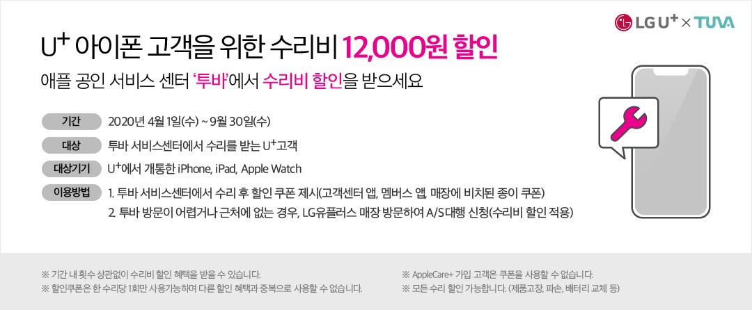 U+ 아이폰 고객을 위한 수리비 12000원 할인