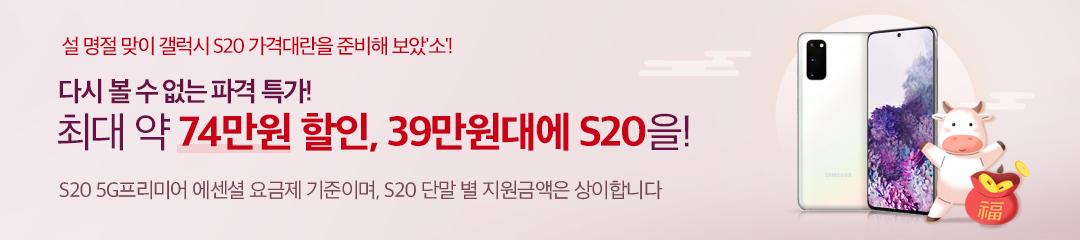 신년맞이 가격대란 Galaxy S20 털어봅니다! 최대 공시지원금 92만원 S20+ BTS에디션 5G 스마트 요금제 기준이며, S20 단말 별 지원금액은 상이합니다.