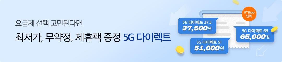 요금제 선택 고민된다면 최저가, 무약정, 제휴팩 증정 5G 다이렉트 5G 다이렉트 37.5 37,500원, 5G 다이렉트51 51,000원, 5G 다이렉트65 65,000원 U+Shop단독