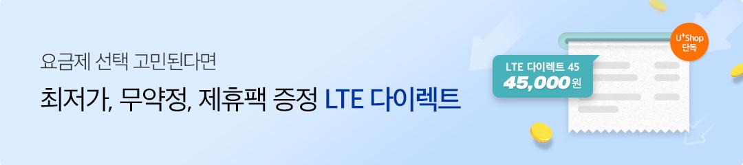 요금제 선택 고민된다면 최저가, 무약정, 제휴팩 증정 LTE 다이렉트 LTE다이렉트45 45,000원