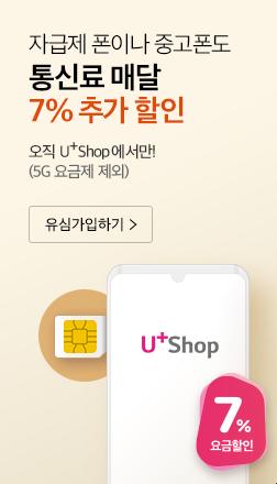 자급제 폰이나 중고폰도 통신료 매달 7% 추가 할인 오직 U+Shop에서만! (5G 요금제 제외) 유심가입하기 > 요금할인 7% 스티커 휴대폰 일러스트 이미지