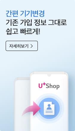 간편 기기변경 기존 가입정보 그대로 쉽고 빠르게! 자세히보기 버튼, 다른 단말에서 U+Shop 단말로 정보가 이동하는 일러스트