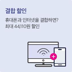 결합 할인 휴대폰과 인터넷을 결합하면? 최대 44,110원 할인
