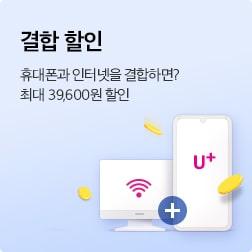 결합 할인 휴대폰과 인터넷을 결합하면? 최대 39,600원 할인, 동전이 위에서 떨어지는 와이파이 아이콘 모니터 일러스트 이미지 + U+ 휴대폰 일러스트 이미지