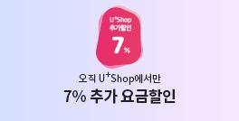오직 U+Shop에서만 7%추가 요금할인