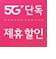 5G 뱃지