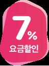 추가요금할인 7%