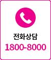 전화상담 1800-8000 상담시간 9시~18시 토요일, 공휴일 제외