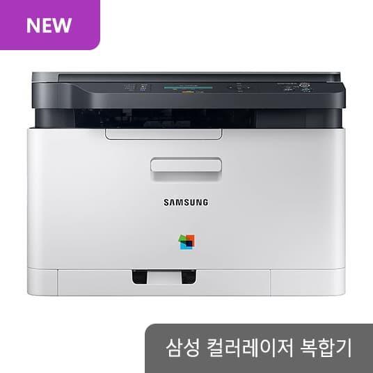 NEW 삼성 컬러레이저 복합기