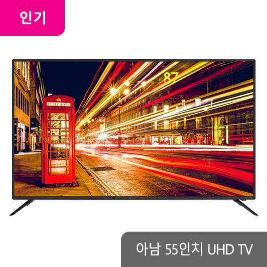 인기 아남 55인치 UHD TV