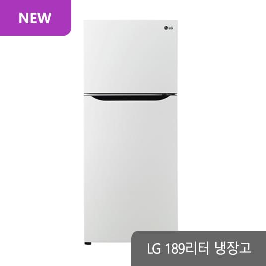 NEW LG 189리터 냉장고